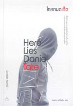 โกหกมดเท็ต Here Lies Daniel Tate