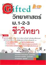 Gifted วิทยาศาสตร์ ม.1-2-3 (ชีววิทยา)