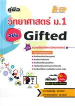 คู่มือ วิทยาศาสตร์ ม.1 ฉบับ Gifted (เน้นความเป็นเลิศทางวิทยาศาสตร์)