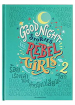 Good Night Stories for Rebel Girls 2 : ร้อยเรื่องเล่าของผู้หญิงเปลี่ยนโลก เล่ม 2