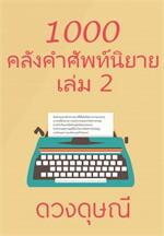 1000 คลังคำศัพท์นิยาย เล่ม 2