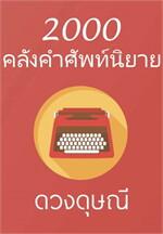 2000 คลังคำศัพท์นิยาย