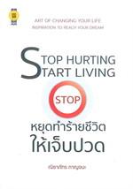 Stop Hurting Start Living หยุดทำร้ายชีวิตให้เจ็บปวด