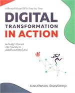 Digital Transformation in Action เปลี่ยนธุรกิจในยุคดิจิทัล Step by Step