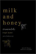 ปานหยาดน้ำผึ้ง MILK AND HONEY