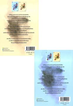 หงส์พิทักษ์บัลลังก์ เล่ม 1-2 (2 เล่มจบ)