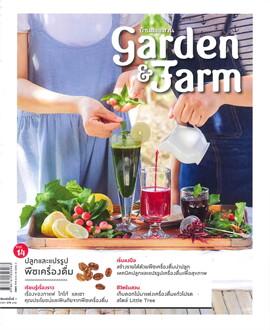 Garden & Jarm Vol.14 ปลูกและแปรรูป พืชเครื่องดื่ม