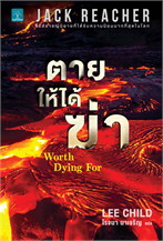 Jack Reacher : ตายให้ได้ฆ่า WORTH DYING FOR