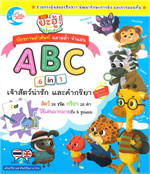 บัตรภาพคำศัพท์ ฉลาดล้ำ จำแม่น ABC 6 in 1 เจ้าสัตว์น่ารักและคำกริยา