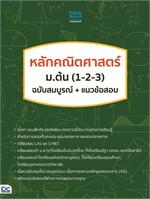 หลักคณิตศาสตร์ ม.ต้น (1-2-3) ฉบับสมบูรณ์+แนวข้อสอบ