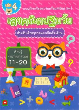 แบบฝึกหัด เลขคณิตปฐมวัย (สำหรับเด็กอนุบาล) เล่ม 4