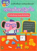 แบบฝึกหัด เลขคณิตปฐมวัย (สำหรับเด็กอนุบาล) เล่ม 5