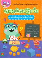 แบบฝึกหัด เลขคณิตปฐมวัย (สำหรับเด็กอนุบาล) เล่ม 6