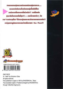 ONE PIECE วันพีช เล่ม 90 (ฉบับการ์ตูน)