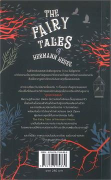 ลูกสาวเฮสเสะ : The Fairy Tales of Hermann Hesse