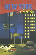 นิวยอร์กไตรภาค (The New York Trilogy)