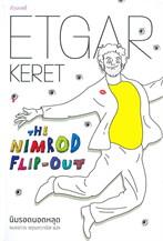นิมรอดนอตหลุด : THE NIMROD FLIP-OUT