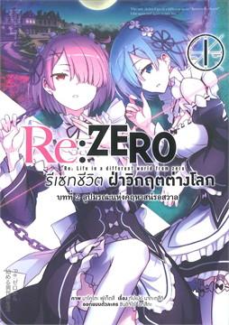 Re: ZERO รีเซ็ตชีวิตฝ่าวิกฤตต่างโลก บทที่ 2 ลูปมรณะแห่งคฤหาสน์รอสวาล เล่ม 1 (Manga)