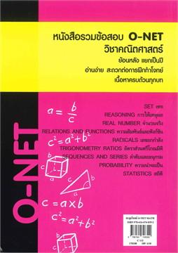 ตะลุยโจทย์ O-NET MATH 10 YEARS เตรียมสอบปี 62