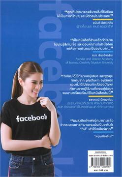 ใช้ Facebook ถูกวิธี ยอดขายดีขึ้น 100 เท่า