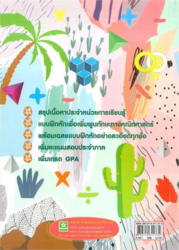แบบฝึกติวเข้มรายวิชาพื้นฐานคณิตศาสตร์ ป.4 เล่ม 1