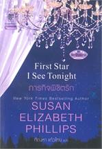 ภารกิจพิชิตรัก First Star I See Tonight (ชุด ชิคาโกสตาร์)