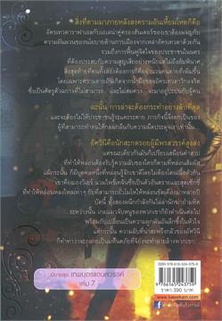 เงารักแห่งสวรรค์ ARCHANGEL'S SHADOWS นิยายชุด เทพบุตรแดนสวรรค์ เล่ม 7