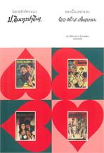 นิยายรักโศกของ ป.อินทรปาลิต และเบื้องแรกของ พล-นิกร-กิมหงวน