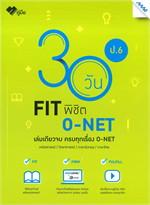 30 วัน FIT พิชิต O-NET ป.6