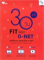 30 วัน FIT พิชิต O-NET ม.3
