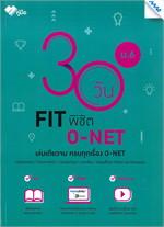30 วัน FIT พิชิต O-NET ม.6