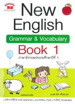 New English Grammar & Vocabulary Book 1