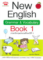 New English Grammar & Vocabulary Book 1