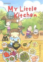 My Little Kitchen: ครัวบ้านบ้าน