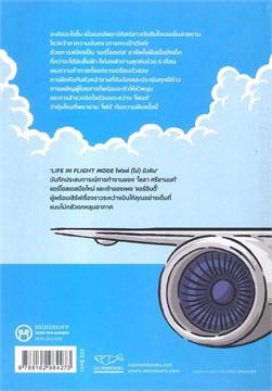 LIFE IN FLIGHT MODE ไฟลต์ (ไม่) บังคับ