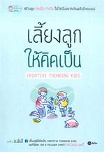 เลี้ยงลูกให้คิดเป็น Creative Thinking Kids