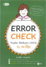 Error Check จับจุดผิด พิชิตข้อสอบ Error