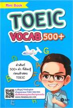 TOEIC Vocab 500+ รวมคำศัพท์ 500 คำ ที่ต้องรู้ก่อนสอบ TOEIC