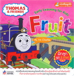 THOMAS & FRIENDS : Early Learning for Kids Fruit-ผลไม้