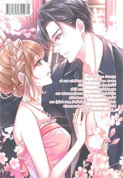 Sunshine Love 3 หัวใจขอมา ขอเรียกเธอว่า...ที่รัก