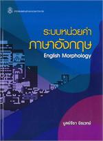 ระบบหน่วยคำภาษาอังกฤษ (English Morphology)