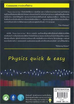 ฟิสิกส์ ควิก แอนด์ อีซี : คลื่น เสียง แสง