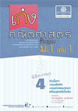 เก่งคณิตศาสตร์ พื้นฐาน ม.1 เล่ม 1 (หลักสูตรปรับปรุง พ.ศ.2560)