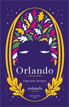 ออร์แลนโด: ชีวประวัติ Orlando : A Biography (ปกแข็ง)