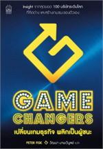 GAME CHANGERS เปลี่ยนเกมธุรกิจ พลิกเป็นผู้ชนะ