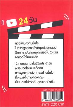 ฝึกภาษาอังกฤษพูดคล่องใน 24 วัน จากวิดีโอในหนังสือ