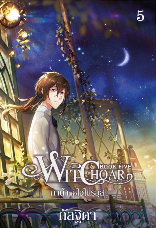 Witchoar Book Five : กาน้ำแห่งโฮโนรุอุส เล่ม 5