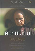 ติช นัท ฮันห์ ความเงียบ SILENCE