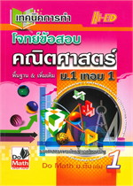 Do Math ม.ต้น เล่ม 1 (เทคนิคการทำโจทย์ข้อสอบ คณิตศาสตร์ ม.1 เทอม 1)
