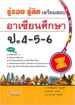รู้รอบ รู้ลึก เตรียมสอบ อาเซียนศึกษา ป.4-5-6